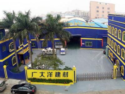 江西广大洋防水材料有限公司企业形象图片logo
