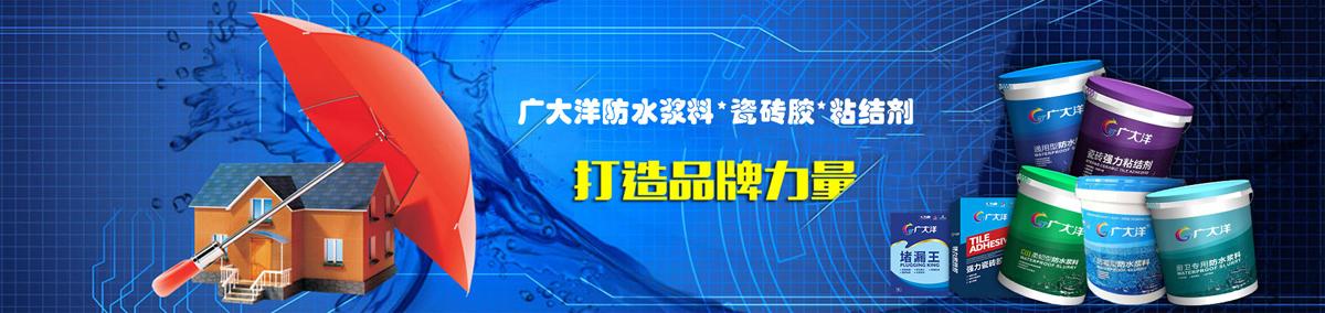 江西广大洋防水材料有限公司 banner