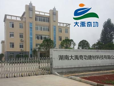 湖南大禹奇功建材科技有限公司企业形象图片logo