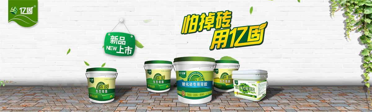 广东亿固壁安粘贴技术有限公司banner