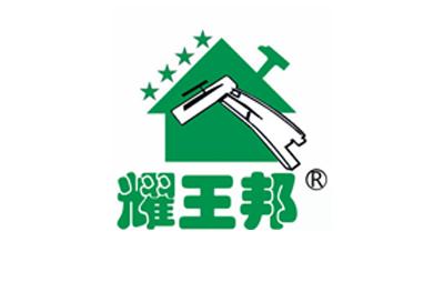 耀王邦防水品牌logo图片