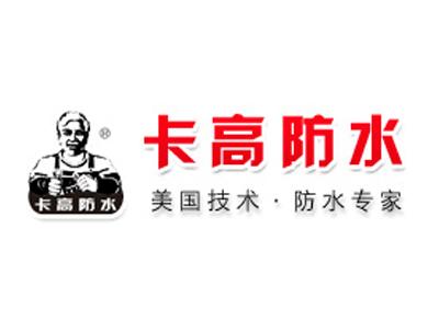 美国卡高建材(中国)有限公司