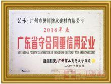 金耐德防水企业荣誉
