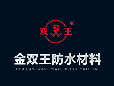 潍坊市金双王防水材料有限公司