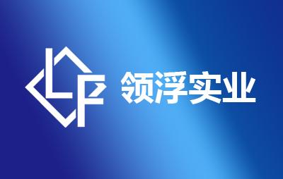 领浮实业防水品牌logo图片