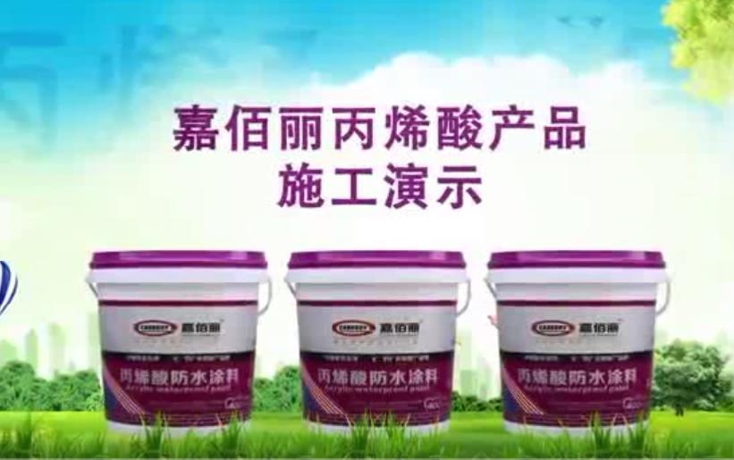 嘉佰丽丙烯酸产品施工演示视频