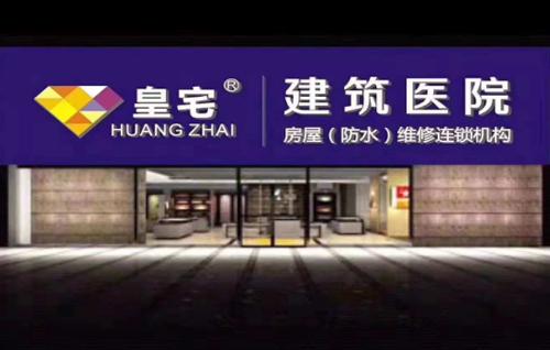 建筑医院修缮未来 建筑修缮如何开发市场加盟皇宅建筑医院成就您的人生