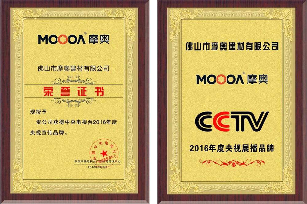 CCTV2016年度央视展播品牌