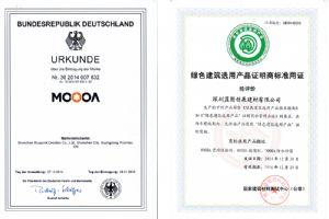 绿色建筑选用产品证明商标使用证