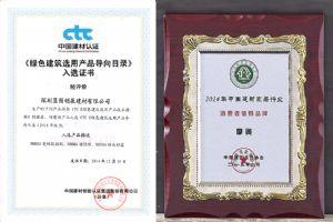 2014年中国建材家居行业消费者信用品牌
