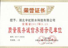 安徽省2017年315质量服务诚信,承诺示范单位证书