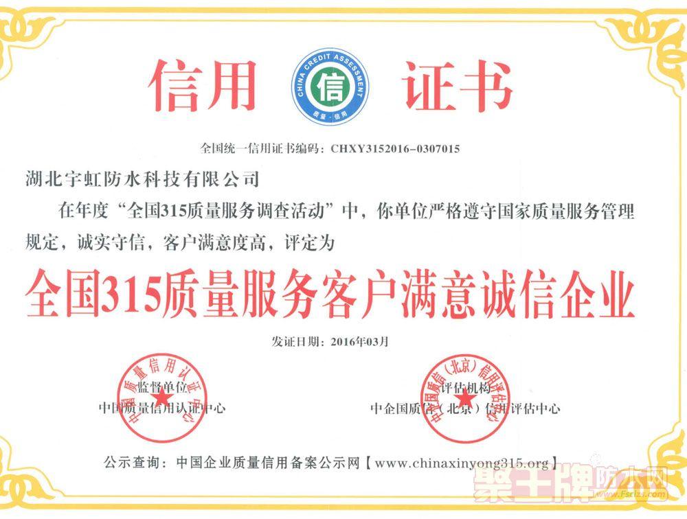 禹升防水品牌店面形象全国315质量服务客户满意诚信企业