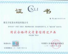 国家合格评定质量信得过产品,重点推广单位证书
