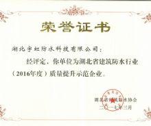 湖北省建筑防水行业2016年度质量提升示范企业