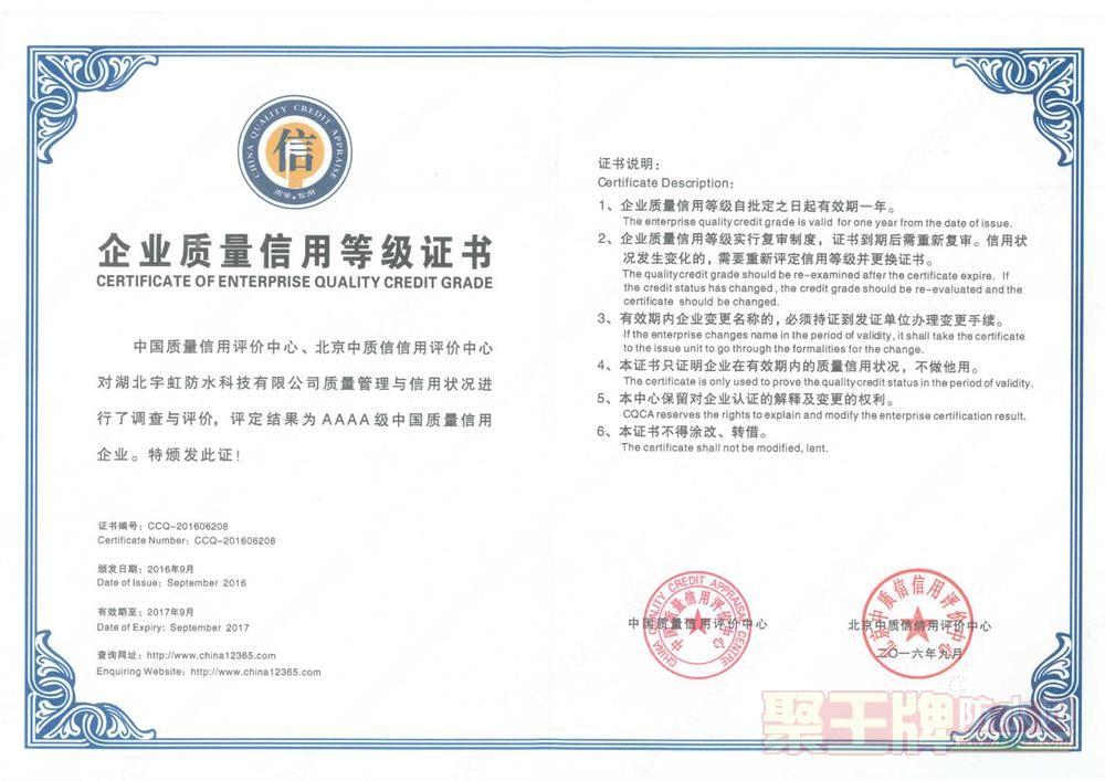 企业质量信用等级证书