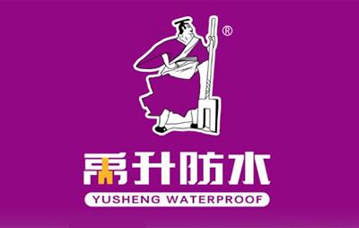 禹升防水品牌logo图片