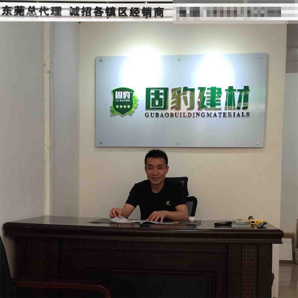 防水品牌店面形象东莞市经销商前台钟新勇