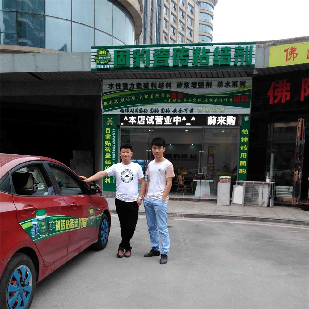 防水品牌店面形象湖南省衡阳市固豹防水建材防水材料店