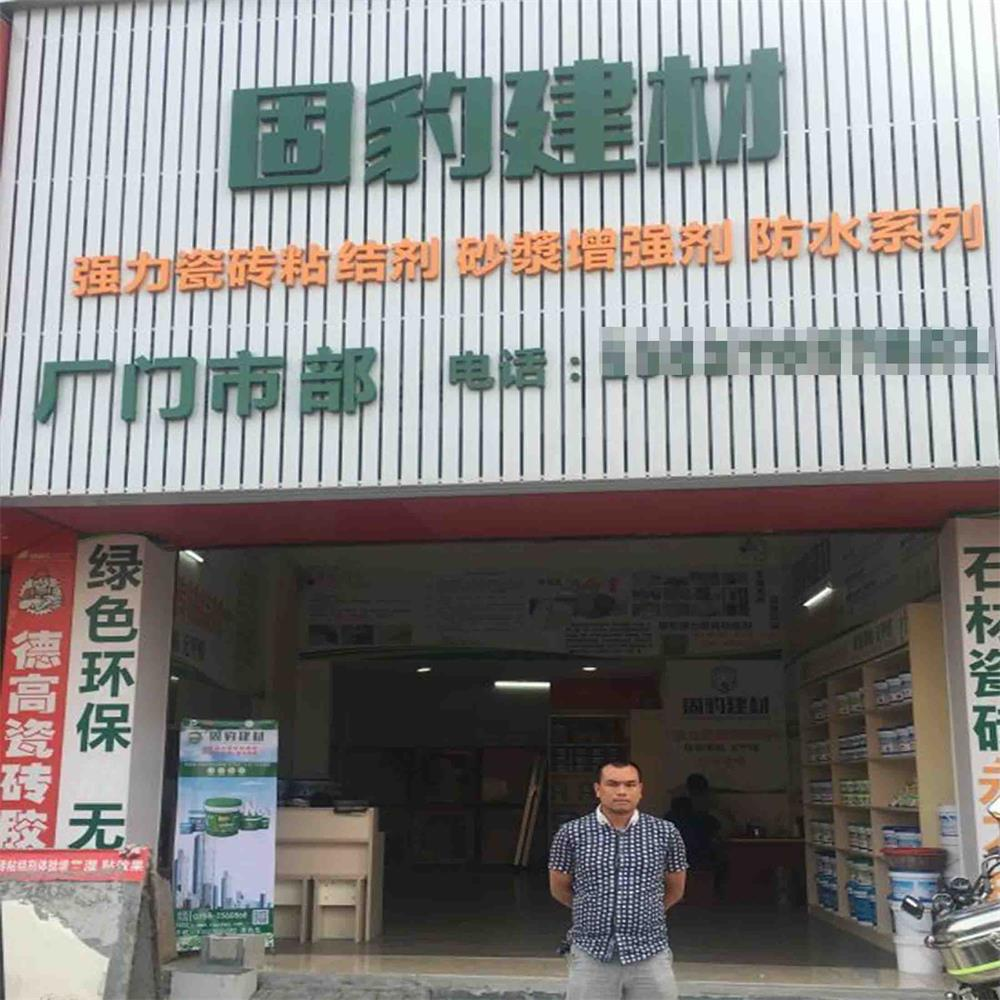 防水品牌店面形象固豹建材广东省肇庆市防水材料店