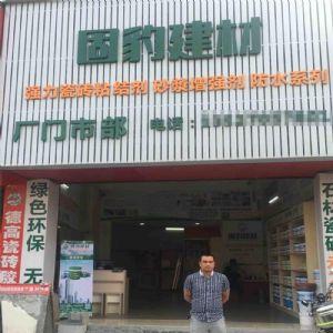 固豹建材广东省肇庆市防水材料店