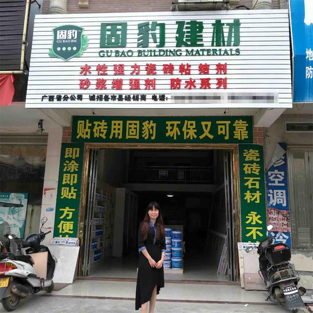 固豹建材广西平南县经销商门店