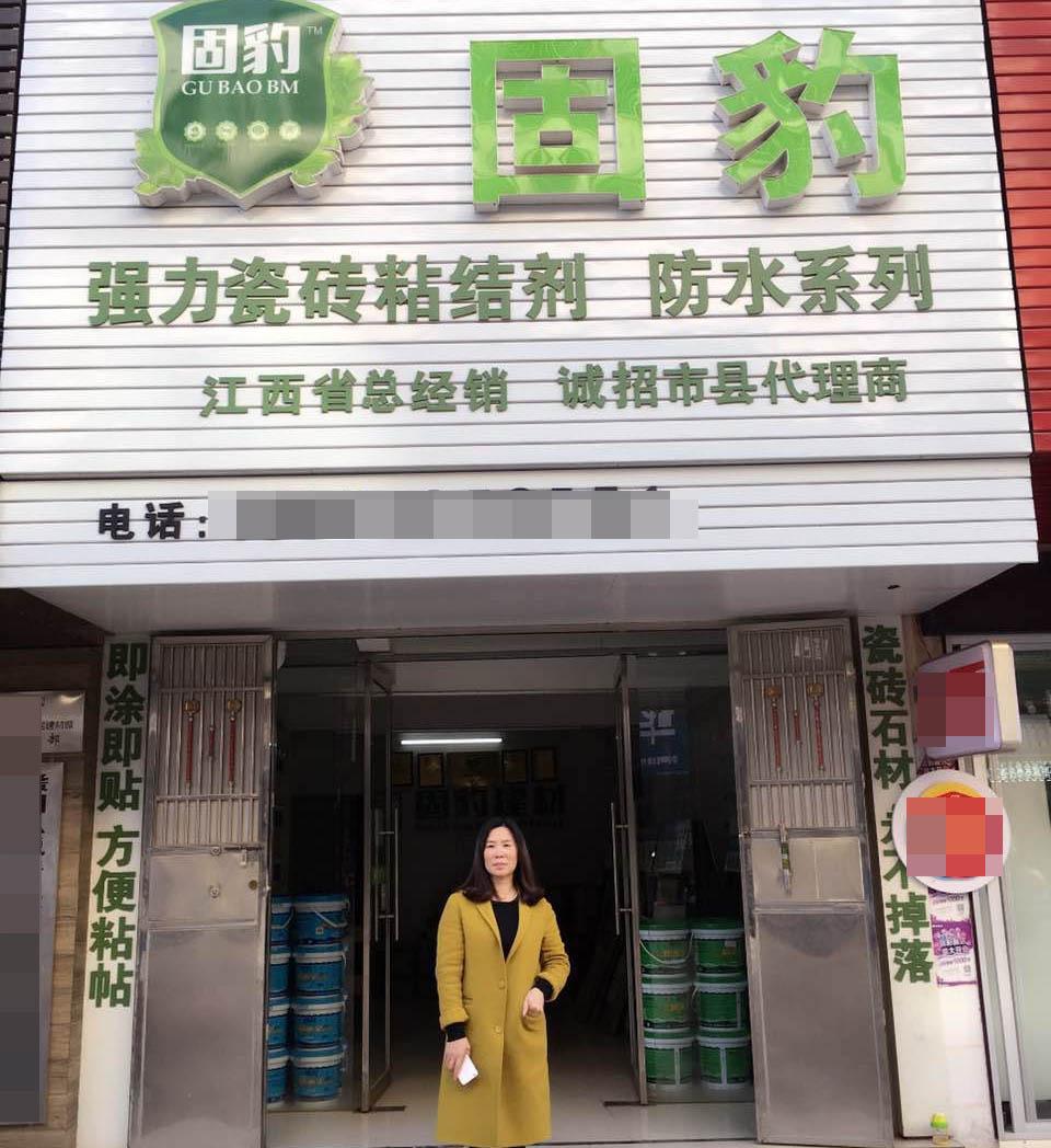 防水品牌店面形象江西省赣州市固豹建材经销商门面房