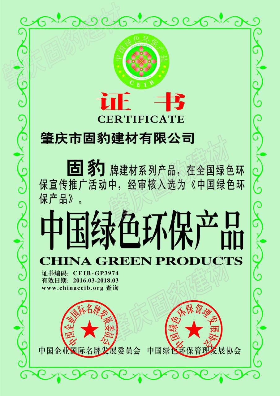 防水品牌店面形象固豹建材荣获中国绿色环保产品