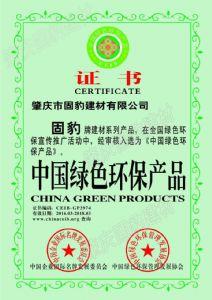 固豹建材荣获中国绿色环保产品