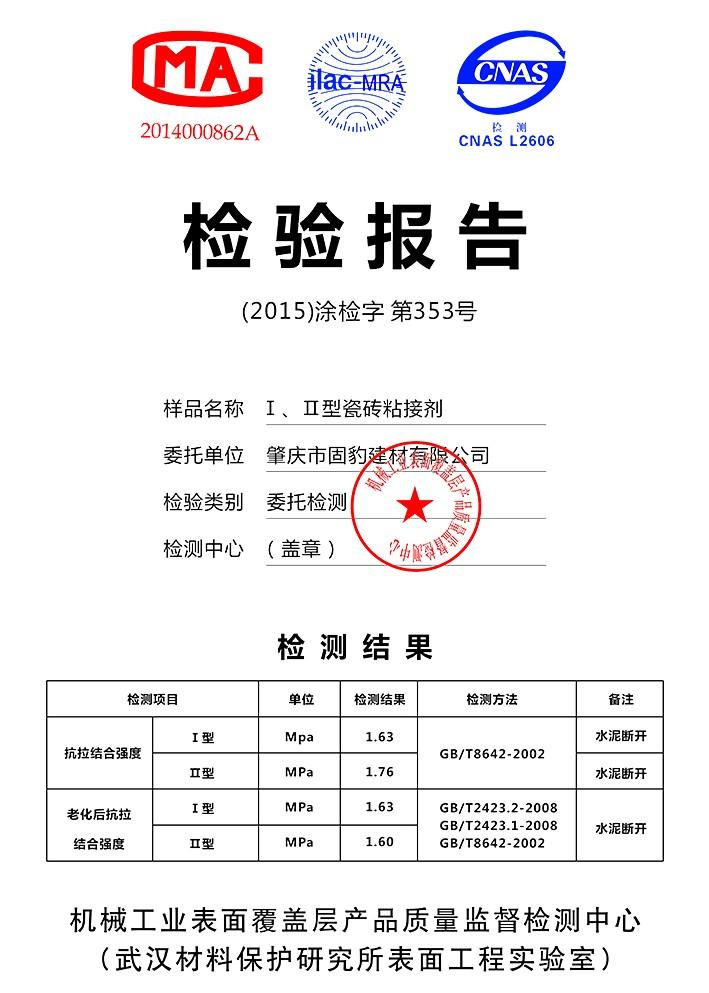 防水品牌店面形象固豹牌瓷砖粘接剂检测报告