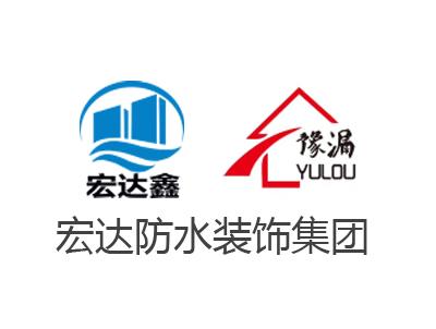 山东豫漏防水堵漏技术有限公司企业形象图片logo