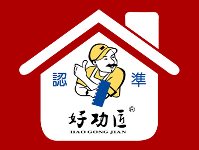 广州好功匠防水补漏有限公司