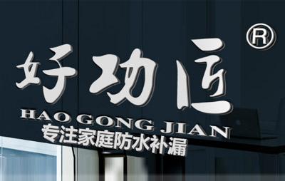 好功匠防水品牌logo图片