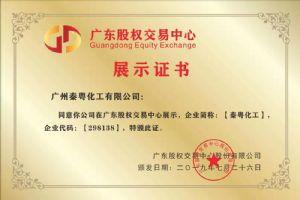 秦粤化工企业代码:298138——广东股权交易中心