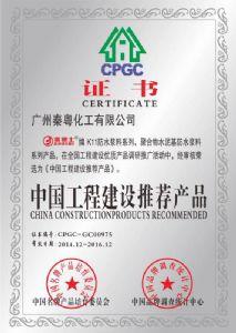 中国工程建设推荐产品——秦博士K11等防水产品