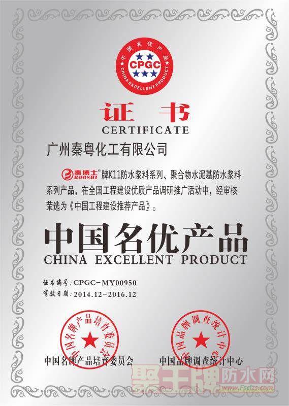 秦博士防水品牌店面形象秦博士K11防水荣获中国名优产品证书