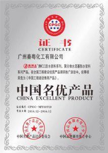 秦博士K11防水荣获中国名优产品证书
