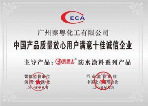 中国产品质量放心用户满意十佳诚信企业ECA证书