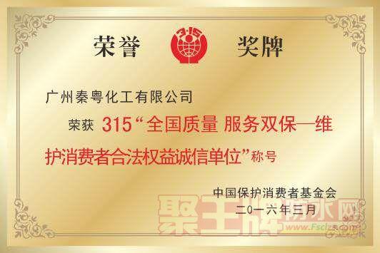 """秦博士防水荣获315""""全国质量 服务双宝――维护消费者合法权益诚信单位""""称号"""