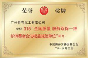 """秦博士防水荣获315""""全国质量 服务双宝——维护消费者合法权益诚信单位""""称号"""