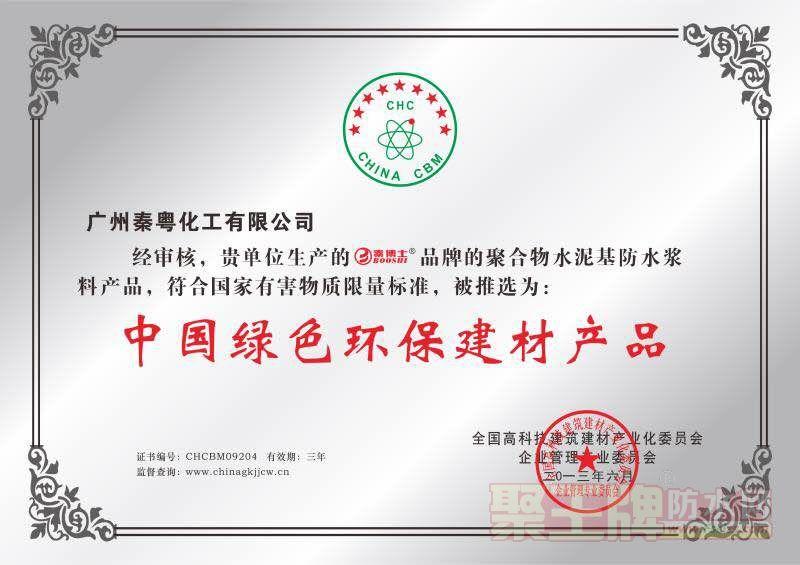 中国绿色环保建材产品证书――秦博士