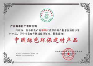 中国绿色环保建材产品证书——秦博士