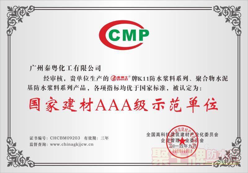 国家建材AAA级示范单位证书――广州秦粤化工秦博士防水