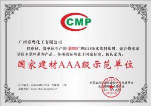 国家建材AAA级示范单位证书——广州秦粤化工秦博士防水
