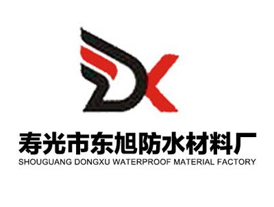 寿光市东旭防水材料厂企业形象图片logo
