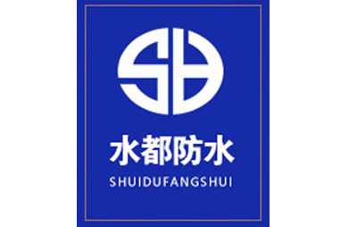 晟都防水品牌logo图片