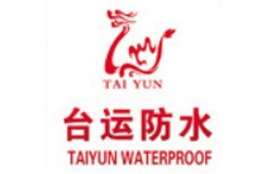 台运防水品牌logo图片
