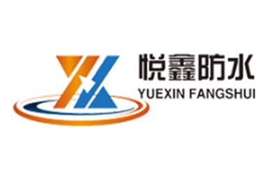 悦鑫防水品牌logo图片