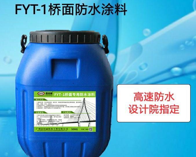 FYT-1桥面防水粘结材料,广西路桥道桥防水直接供