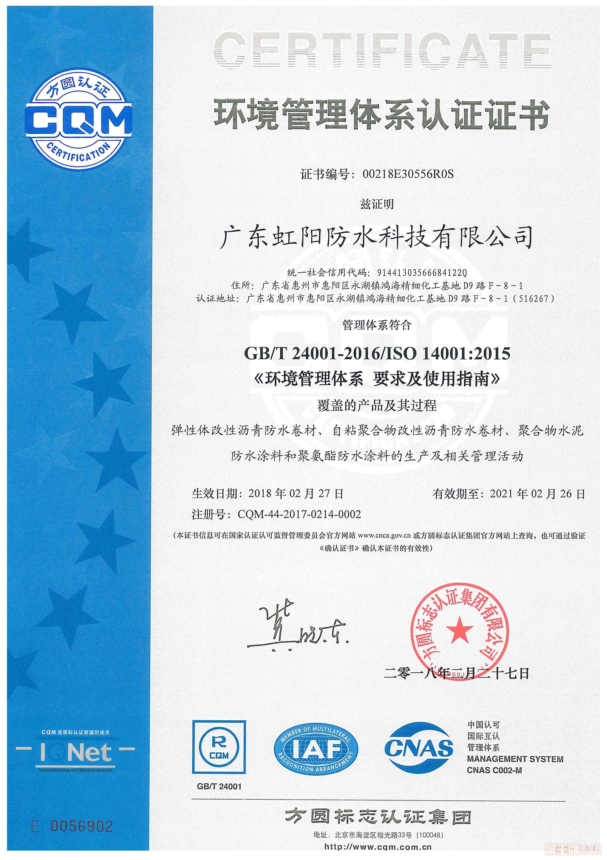 虹阳防水品牌店面形象ISO14001环境管理体系