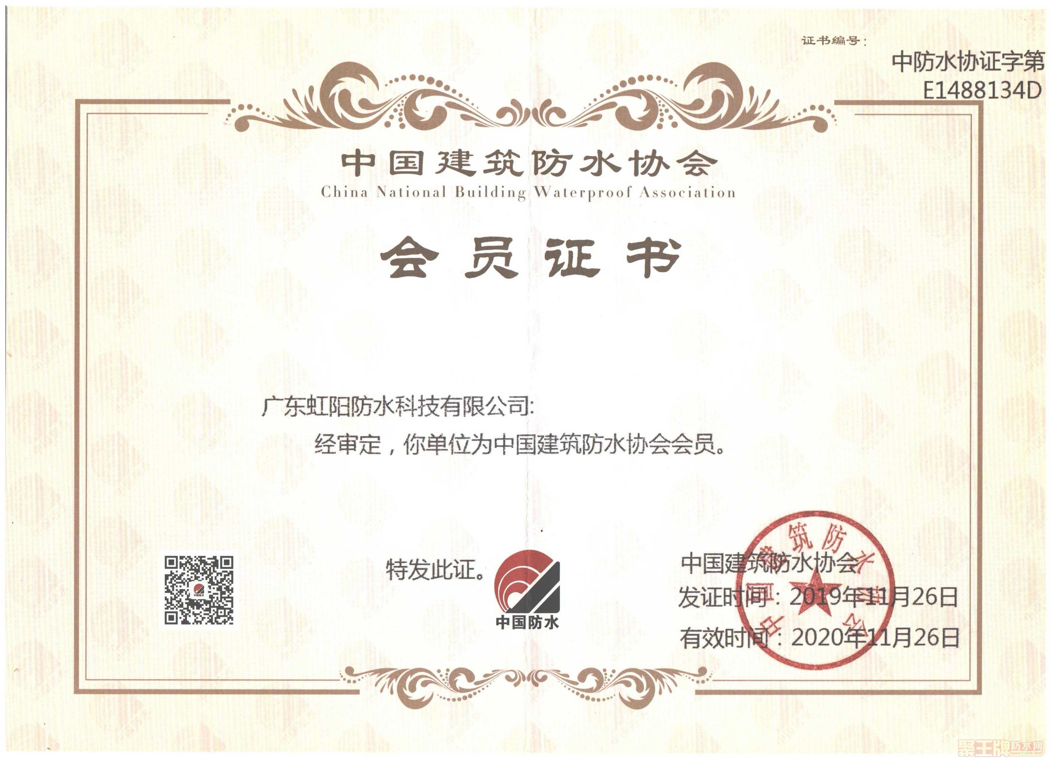 虹阳防水品牌店面形象中国建筑防水协会会员单位